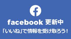 フェイスブック更新中!